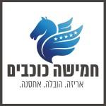 5starhovalot_logo