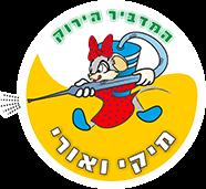 המדביר הירוק לוגו
